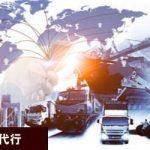 貿易代行、輸出代行はワンストップサービスで承ります