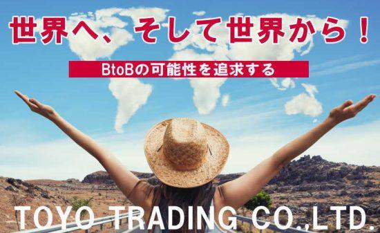 BtoBを応援するトウヨウ貿易